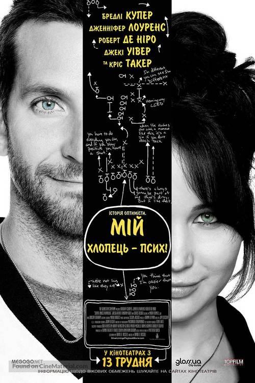Silver Linings Playbook - Ukrainian Movie Poster