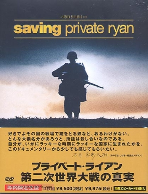 Saving Private Ryan - Japanese DVD movie cover