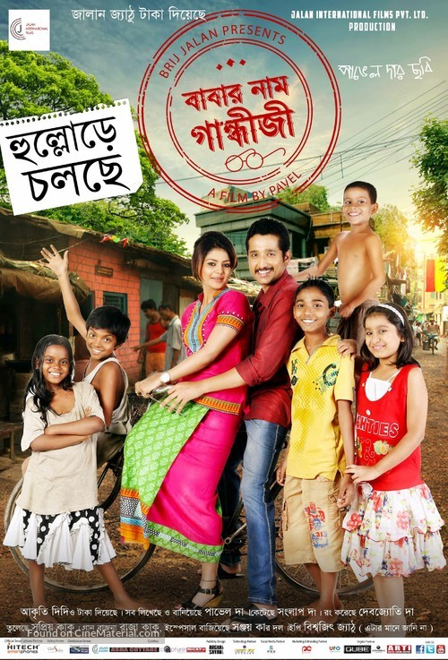 Babar Naam Gandhiji 2021 Bengali Movie WEB-DL 700MB Download