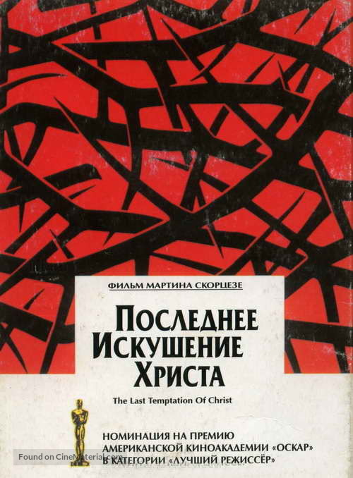 The Last Temptation of Christ - Russian DVD movie cover