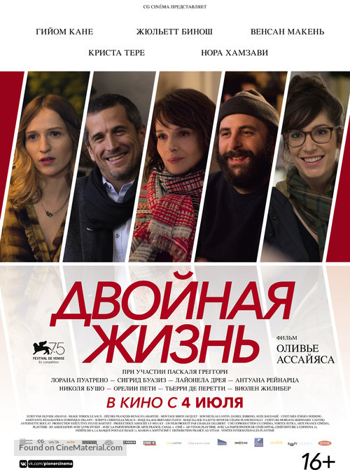 Doubles vies (2018) Russian movie poster