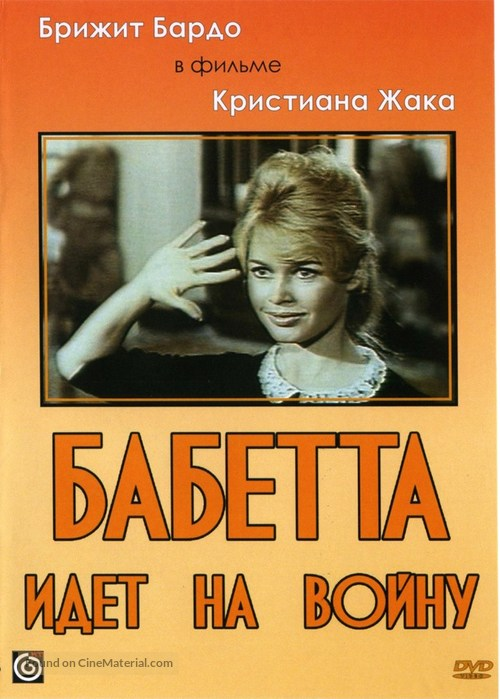 Babette s'en va-t-en guerre - Russian DVD movie cover