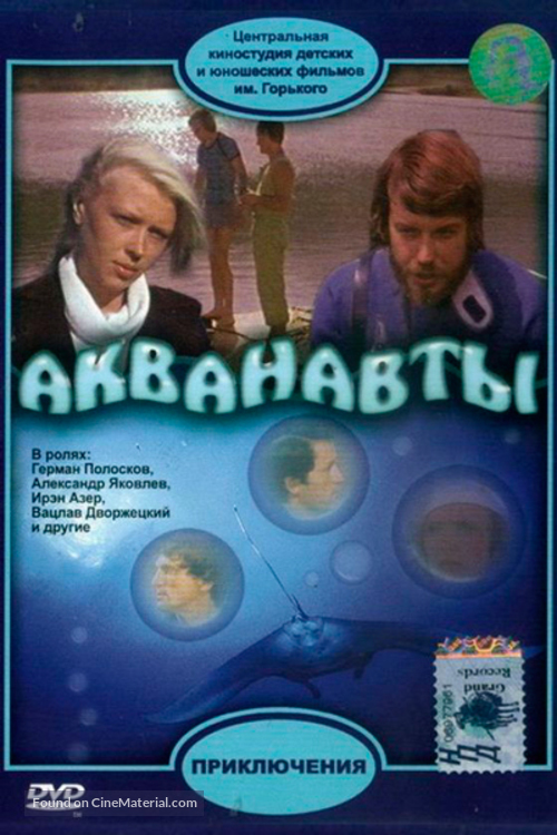 Akvanavty - Russian Movie Cover