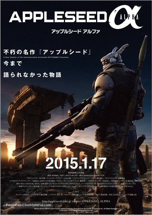 Appleseed Alpha - Japanese Movie Poster