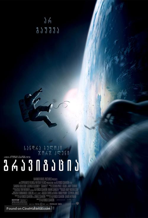 Gravity - Georgian Movie Poster