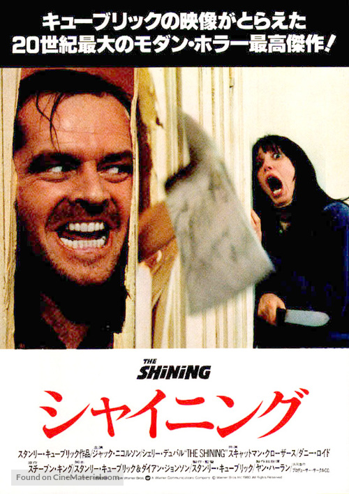 The Shining - Japanese Movie Poster