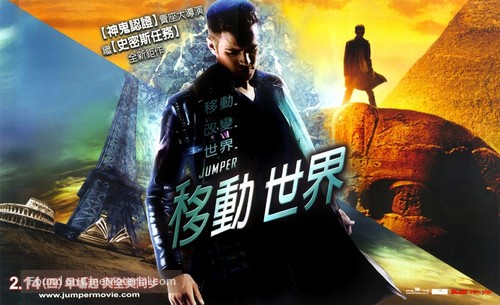 Jumper 2008 Taiwanese Movie Poster