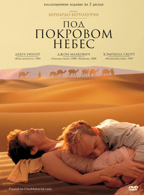 https://media-cache.cinematerial.com/p/500x/sdk5uzmo/the-sheltering-sky-russian-dvd-cover.jpg