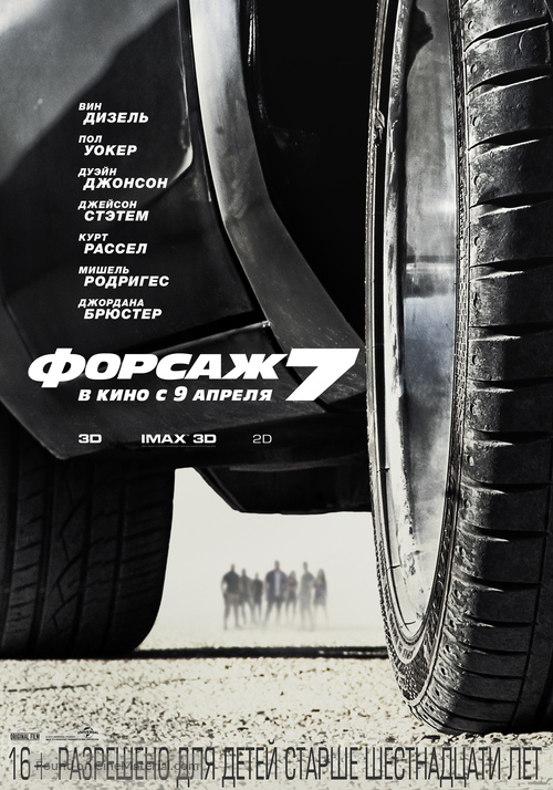 Furious 7 - Russian Movie Poster