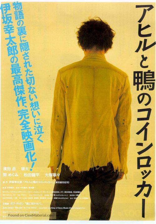 Ahiru to kamo no koinrokkâ - Japanese Movie Poster
