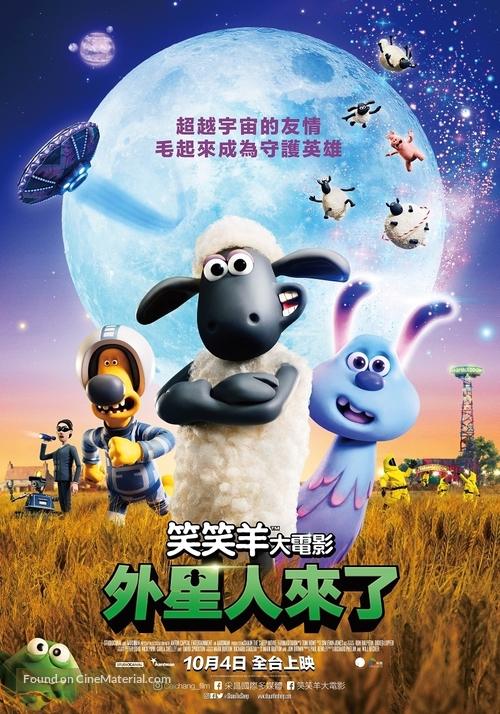 A Shaun the Sheep Movie: Farmageddon - Taiwanese Movie Poster