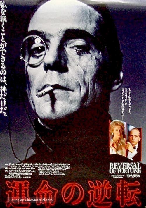 Reversal of Fortune - Japanese Movie Poster