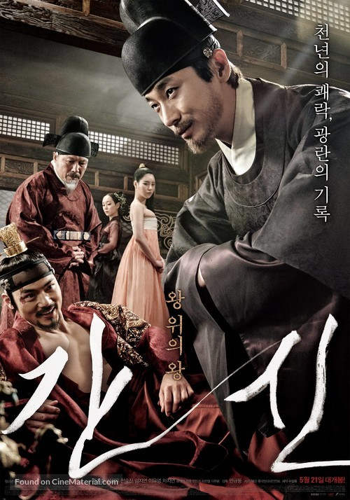 Gansin - South Korean Movie Poster