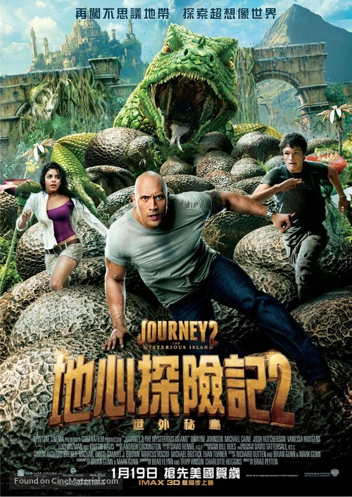 Journey 2: The Mysterious Island - Hong Kong Movie Poster