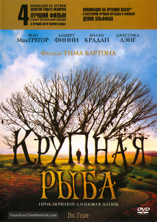 Big Fish - Russian DVD movie cover
