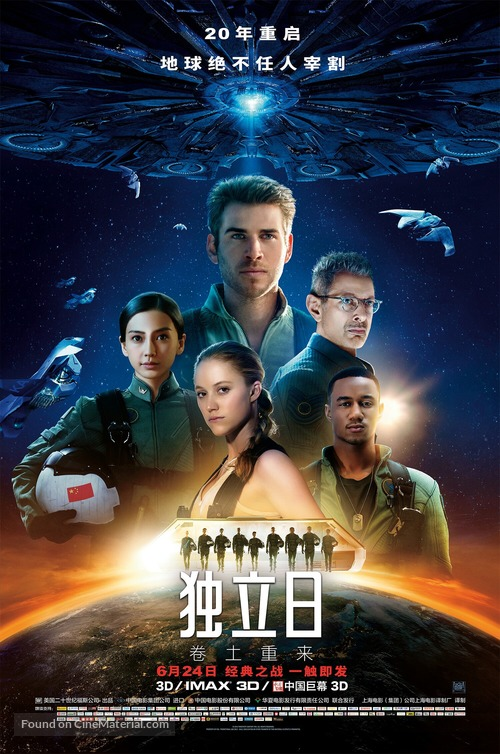 Independence Day Resurgence 2016 Chinese Movie Poster