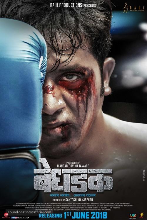 Bedhadak - IMDb - Indian Movie Poster