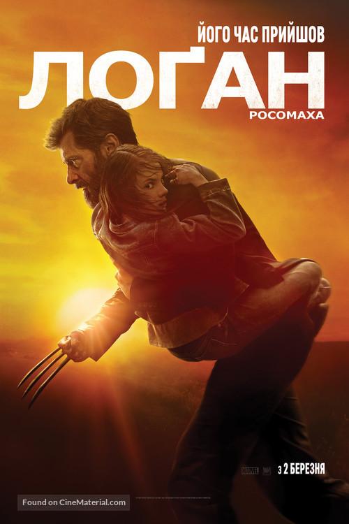 Logan - Ukrainian Movie Poster
