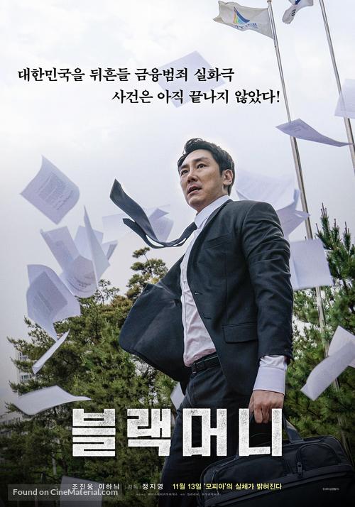 Black Money - South Korean Movie Poster