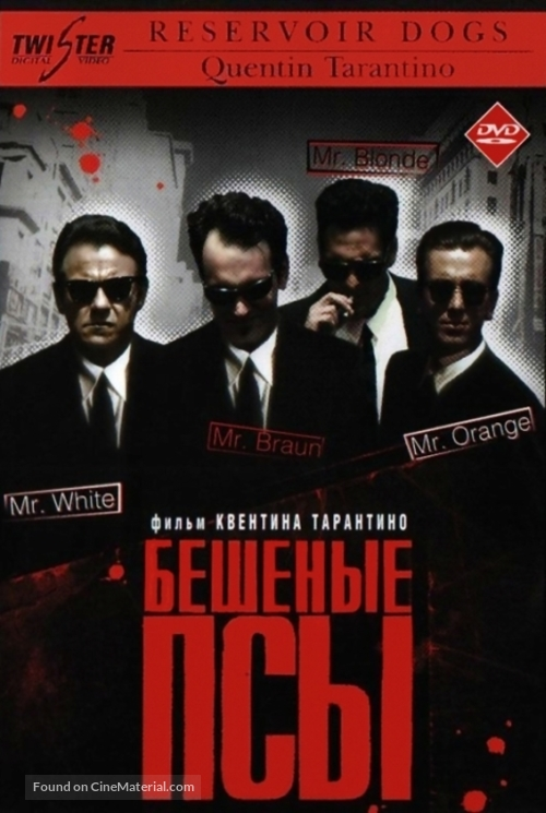 Reservoir Dogs - Russian Movie Cover