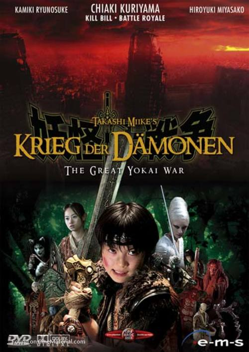 Yôkai daisensô - German DVD movie cover
