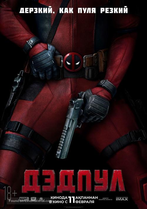 Deadpool - Kazakh Movie Poster