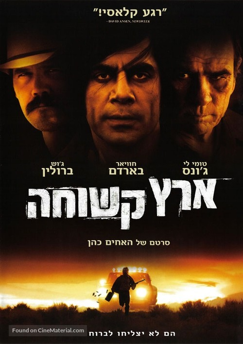No Country for Old Men - Israeli DVD movie cover