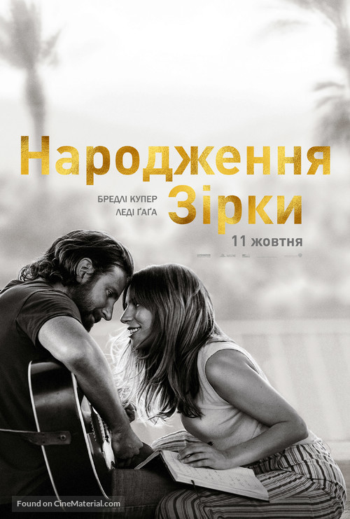 A Star Is Born - Ukrainian Movie Poster