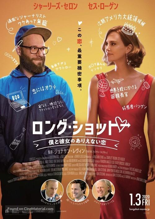 Long Shot - Japanese Movie Poster