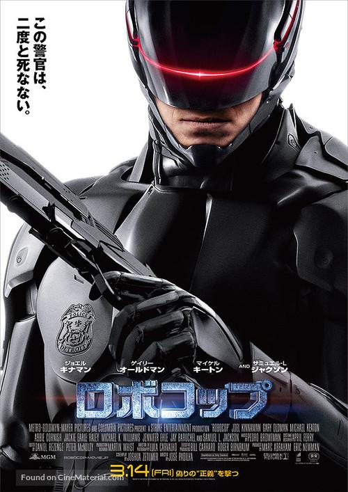 RoboCop - Japanese Movie Poster