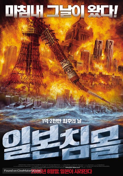Nihon chinbotsu - South Korean poster