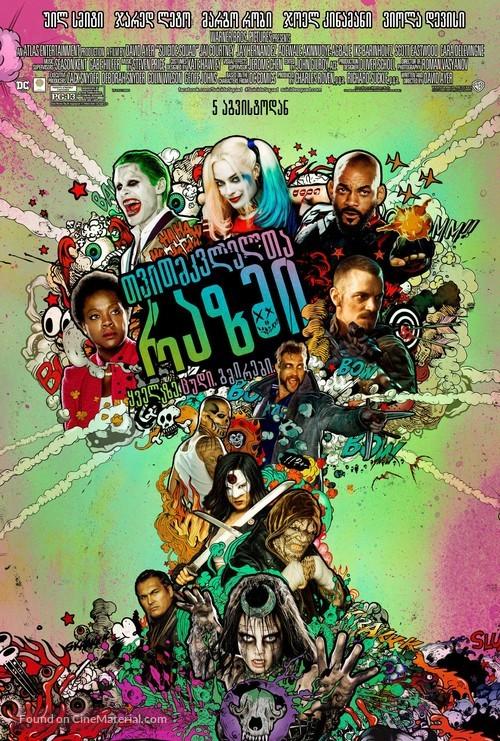 Suicide Squad - Georgian Movie Poster