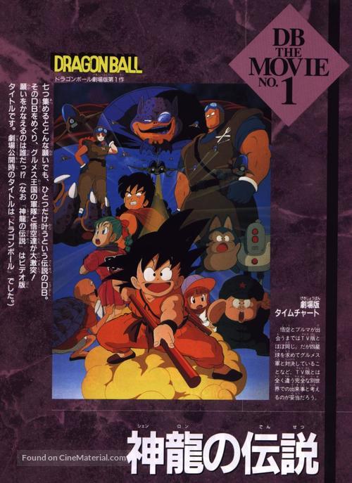 """""""Dragon Ball: Doragon bôru"""" - Japanese Movie Cover"""
