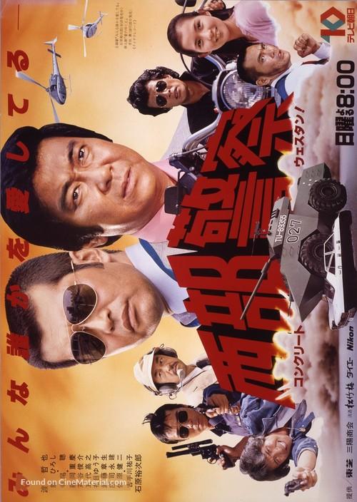 """""""Seibu keisatsu"""" - Japanese Movie Cover"""