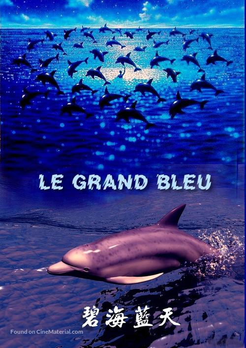 Le grand bleu - Chinese Movie Poster
