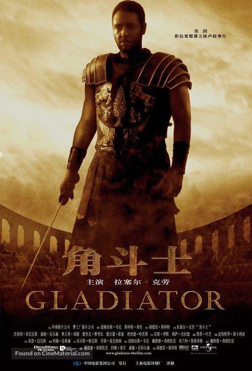 Gladiator - Chinese Movie Poster