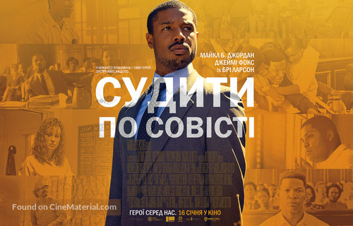 Just Mercy - Ukrainian Movie Poster