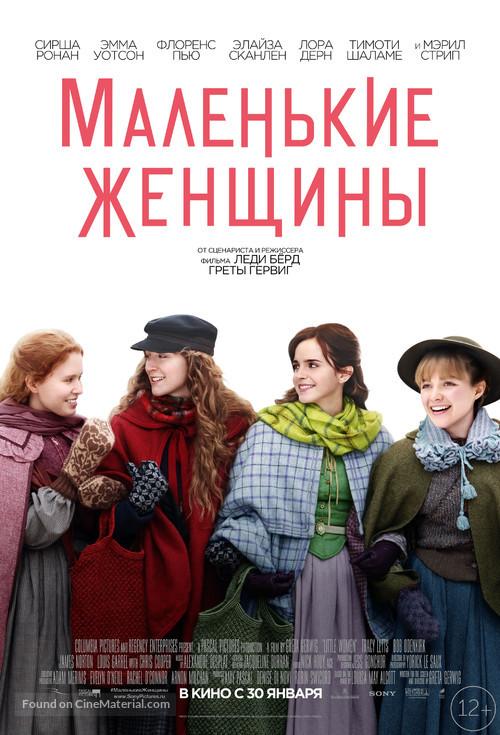 Little Women - Russian Movie Poster