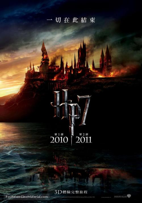 Harry Potter and the Deathly Hallows: Part I - Taiwanese Movie Poster