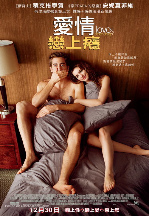 Love and Other Drugs - Hong Kong Movie Poster