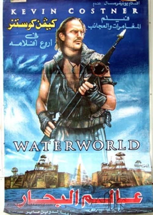 Waterworld - Egyptian Movie Poster