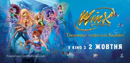 Winx Club: Il mistero degli abissi - Ukrainian Movie Poster
