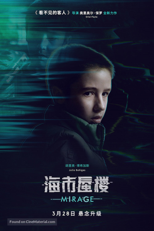 Durante la tormenta - Chinese Movie Poster