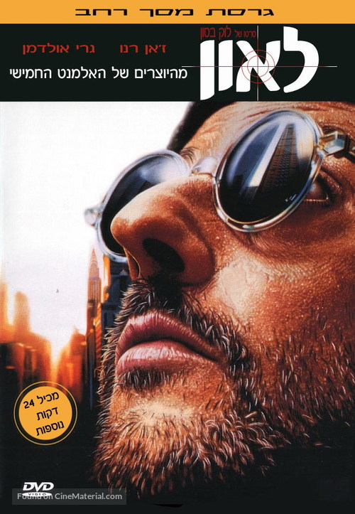Léon - Israeli Movie Cover