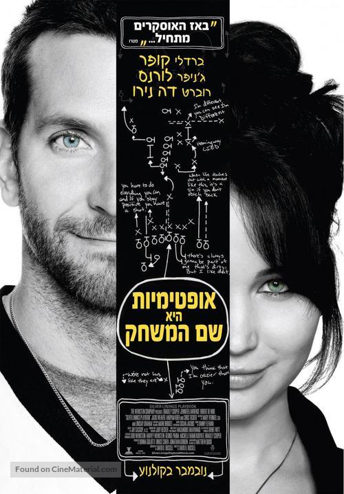 Silver Linings Playbook - Israeli Movie Poster