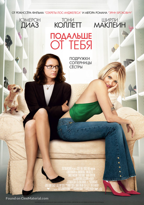 In Her Shoes - Russian Movie Poster