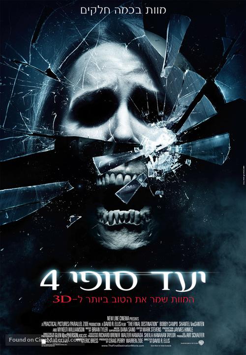 The Final Destination - Israeli Movie Poster