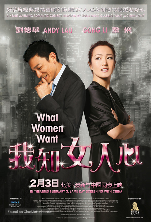 I Know a Woman's Heart - Movie Poster