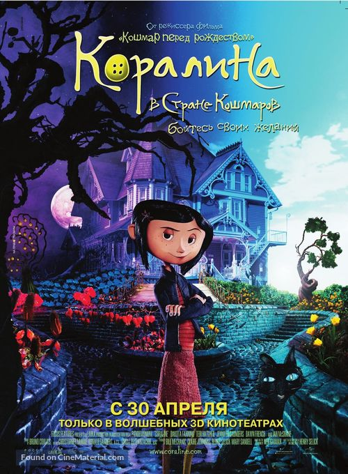 Coraline - Russian Movie Poster