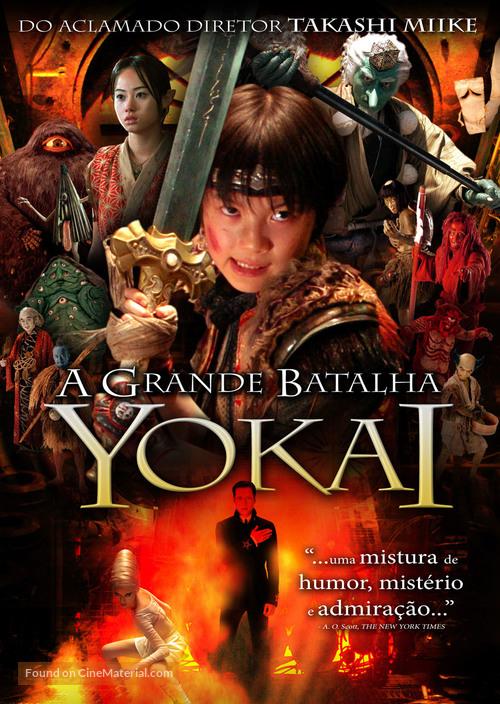Yôkai daisensô - Brazilian DVD movie cover